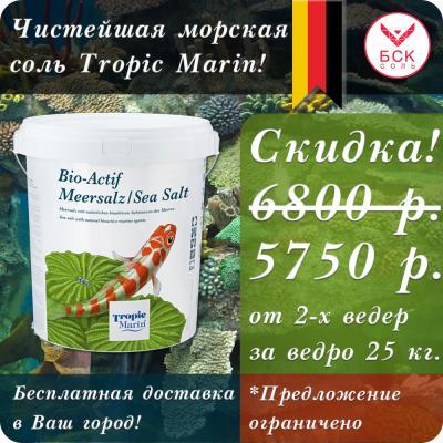 Распродажа био-эктиф 25 кг вертикаль 1000.jpg