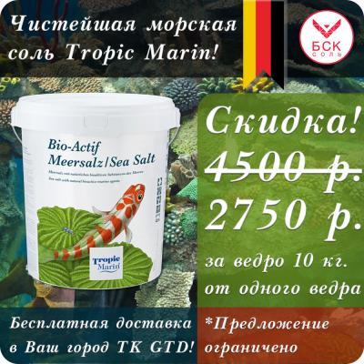 Акция Bio-Actif 10 кг от 1 ведра 2750 квадрат 1000х1000.jpg