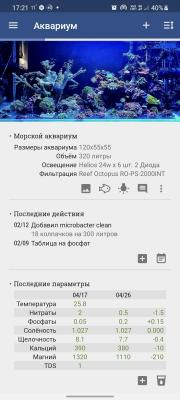 Screenshot_20210505-172103_Aquarium Note.jpg