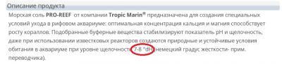 Screenshot 2021-06-20 at 10-47-33 МОРСКАЯИ СОЛЬ PRO-REEF - Tropic Marin®.jpg