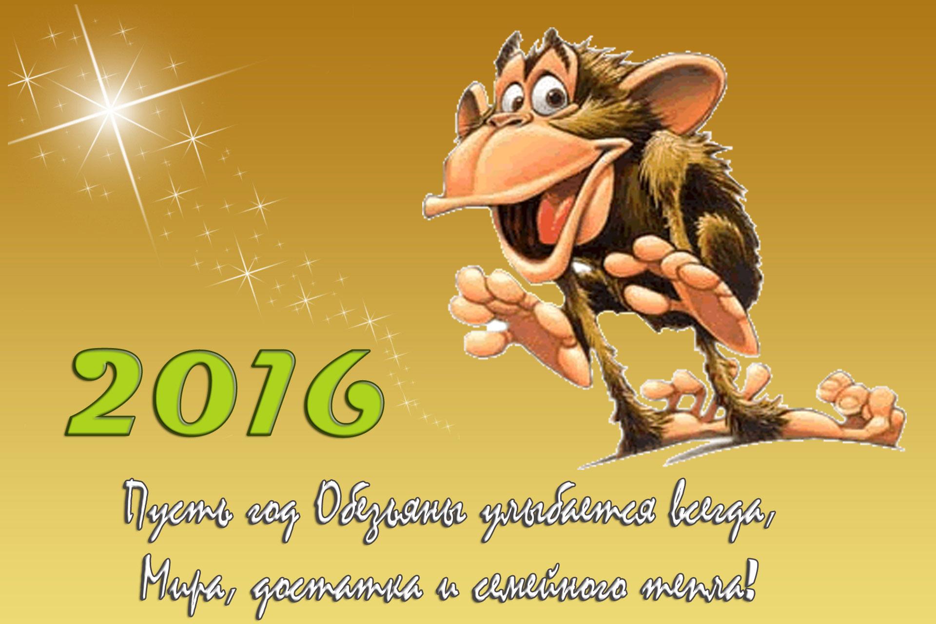 Смешные поздравление с новым годом короткие